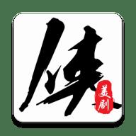 美剧侠破解版永不更新v1.9.5去升级版