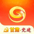 甘肃党建信息化平台v1.0