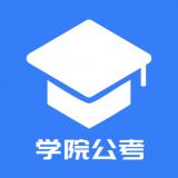 学院公考安卓版v1.0