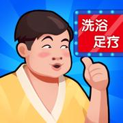 洗浴中心大亨免广告获取奖励版v1.0.24最新版
