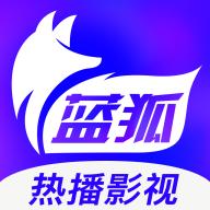 蓝狐影视2021去广告版v1.6.4免费版
