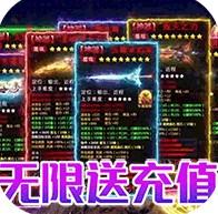 命运之刃GM畅玩版变态版v1.0.0