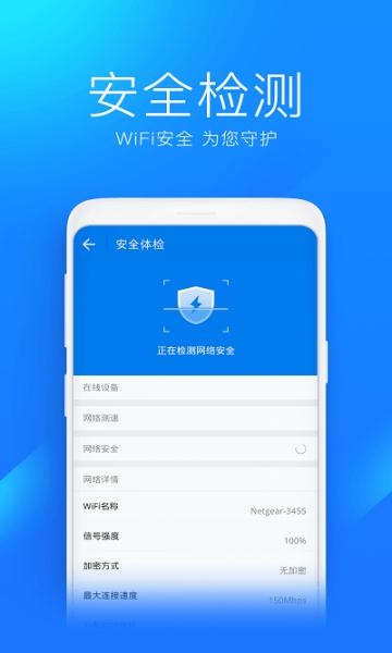 wifi万能钥匙2021破解版