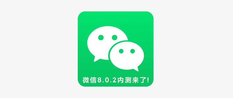 微信8.0.2测试版