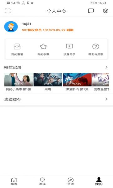U5影視去廣告去更新版