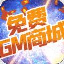 乱世争锋0氪打金变态版v1.0.2gm版