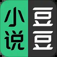 豆豆免费小说免登录会员版v5.1.5