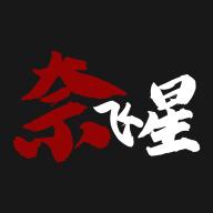 奈飞星影视免广告版v1.6.3最新版