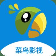 菜鸟影视去广告破解版v1.0最新版