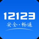 交管12123平台官网登录版v2.6.1最新版本2021