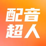 配音超人app免费版v1.0.9