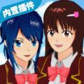 樱花校园模拟器1.038.20内置功能菜单最新版