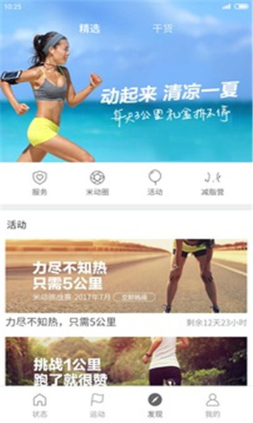 小米手环app