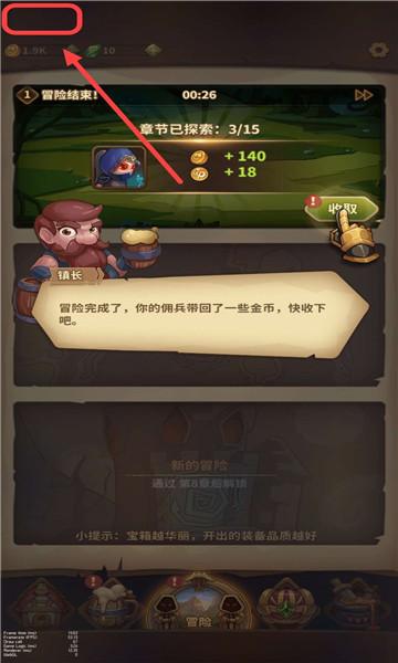 宝箱与勇士1.7.2免广告版