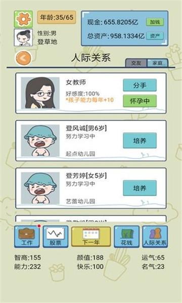 中国式人生无限现金最新版