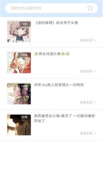 奇米奇米头像app