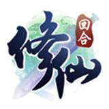 修(xiu)仙物語送10W充值版