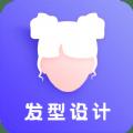 发型DIY软件v21.4.19