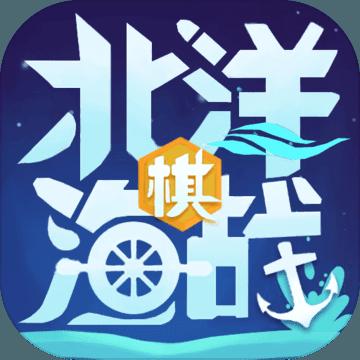 北洋海战棋无限资源版v21.0424