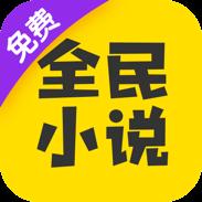 全民小说无广告版2021v6.5.0.1.2耗子修改