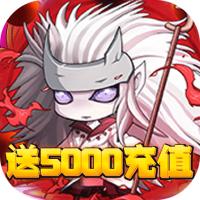 英灵幻想送暗金5000充变态版