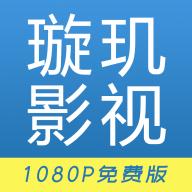 璇玑影视tv会员免费版v1.6.3去广告