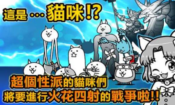 猫咪大战争破解全角色2021