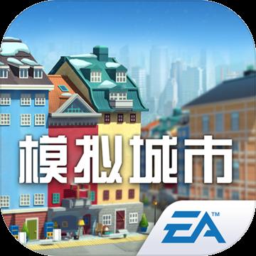 模拟城市建设内置mod版v1.37.0.98220