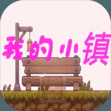 我的小镇游戏官方版v1.0测试版