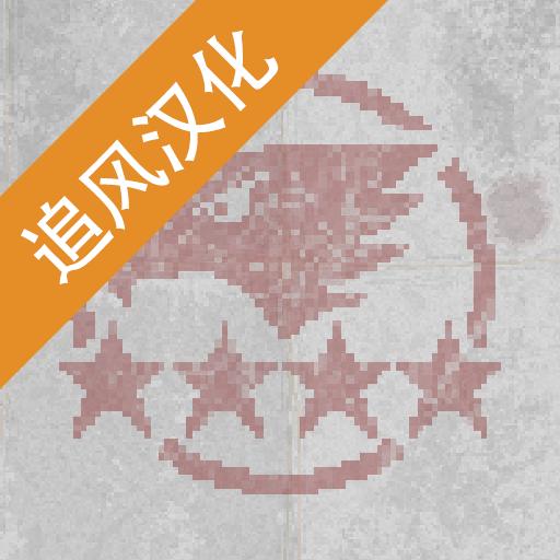 第六装甲部队内置修改器v1.1.8中文版