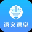 语文同步课堂下载安装v2.2.2