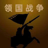 领国战争内购破解版v1.3.4.1无限银两版