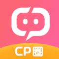 CP圈交友app安卓版v1.0.0.6