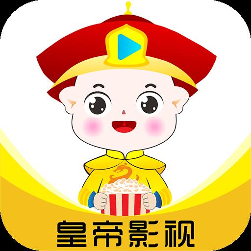 皇帝影视最新版appv1.4.1去广告版