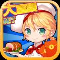 大富豪餐厅红包版v1.0