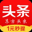 东方头条appv2.8.6