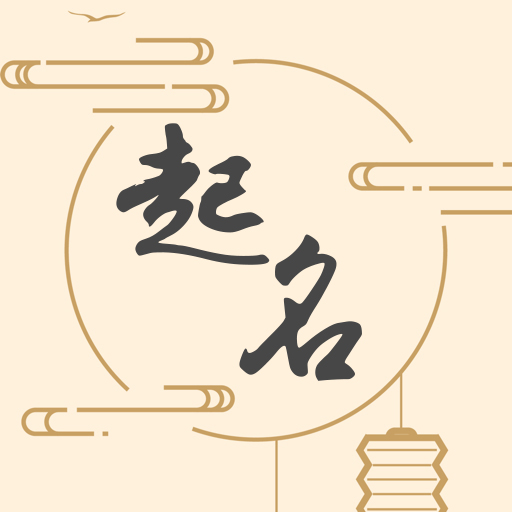 国风起名取名字安卓版v1.0.0