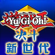 游戏王决斗新世代汉化全卡破解版v116最新版