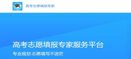 高考志(zhi)願(yuan)填(tian)報專家(jia)