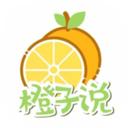 橙子说官方版v1.0.2
