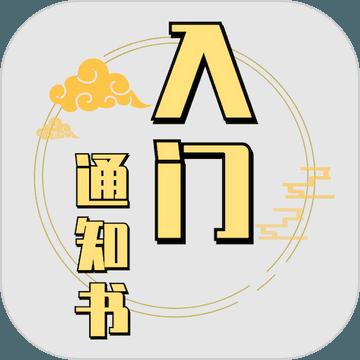 修个球仙免广告修改版v1.3.2无限灵石版