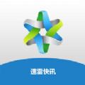 速雷快讯安卓版v2.0.0最新版