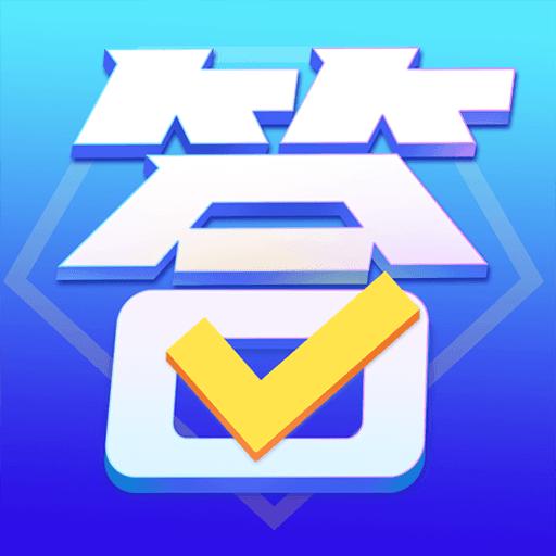 鹿玩答题模拟器红包版v1.2.0提现版