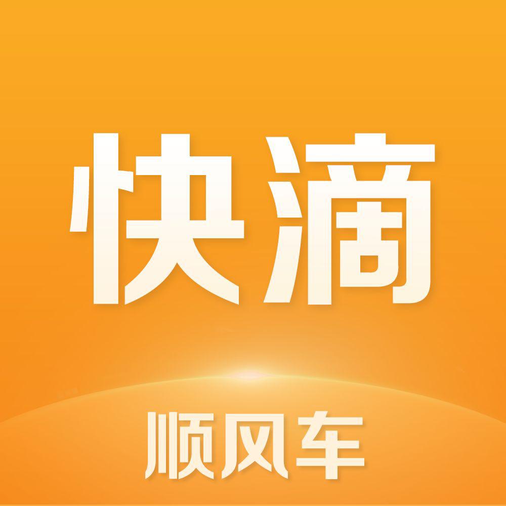 快滴顺风车app手机版v2.7.1最新版
