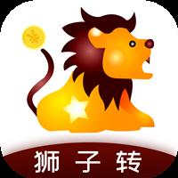 狮子转2021新版v1.0.10赚钱版
