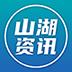 山湖资讯赚钱版v1.0.0提现版