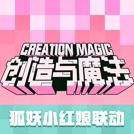 2020创造与魔法暑期版2.0版本v1.0.0360