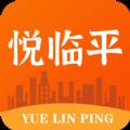 悅臨平安卓版v1.0.2