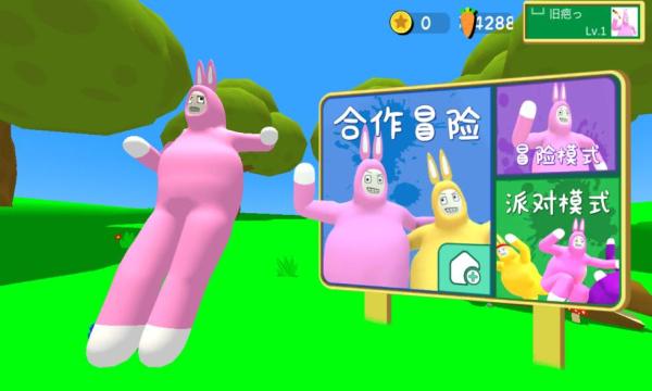 超级兔子人无限萝卜版