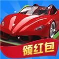 豪车大富翁极速版领红包版v5.6.1提现版